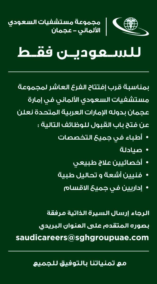 تعلن المستشفى السعودي الالماني عن افتتاح فرع جديد بـ أمارة عجمان بدولة الامارات و تفتح التوظيف للسعوديين فى جميع التخصصات الطبية و الادارية Boarding Pass