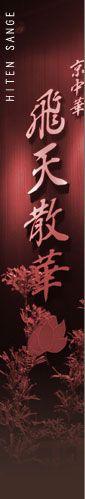 京中華 飛天散華