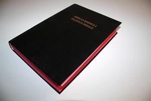 Zulu Bible by American Bible Society