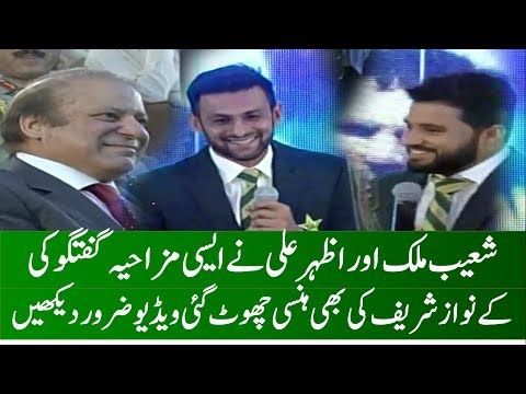 Funny conversation between Azhar Ali and Shoaib Malik in front of Nawaz ...