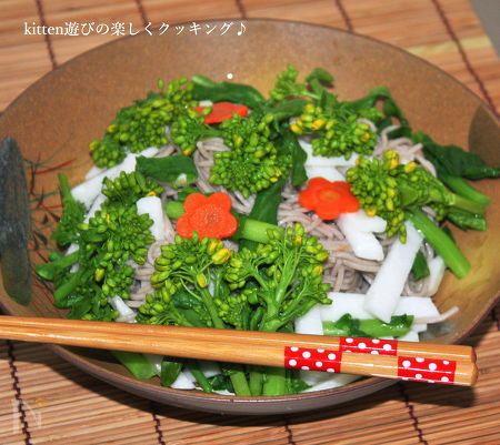 菜の花と長芋を入れた蕎麦サラダです!!  柚子胡椒をタレにちょっと加えて、サッパリ感にアクセントを添えて頂きます♪