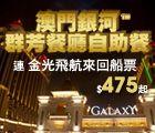 澳門銀河群芳自助餐, Macau Galaxy Festiva Buffet