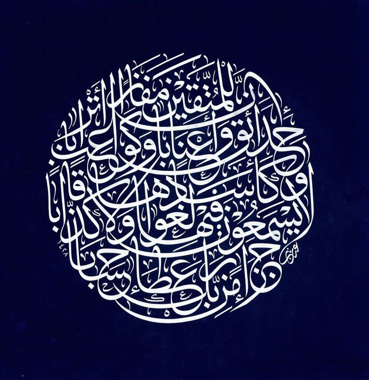 Calligraphy of Part of Surat an-Naba