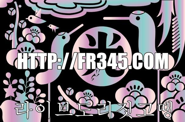 라이브고스톱-FR345.COM