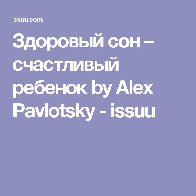 Здоровый сон – счастливый ребенок by Alex Pavlotsky - issuu