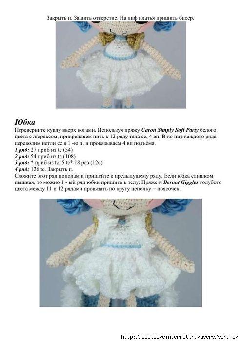 Куклы Лалапупси-6