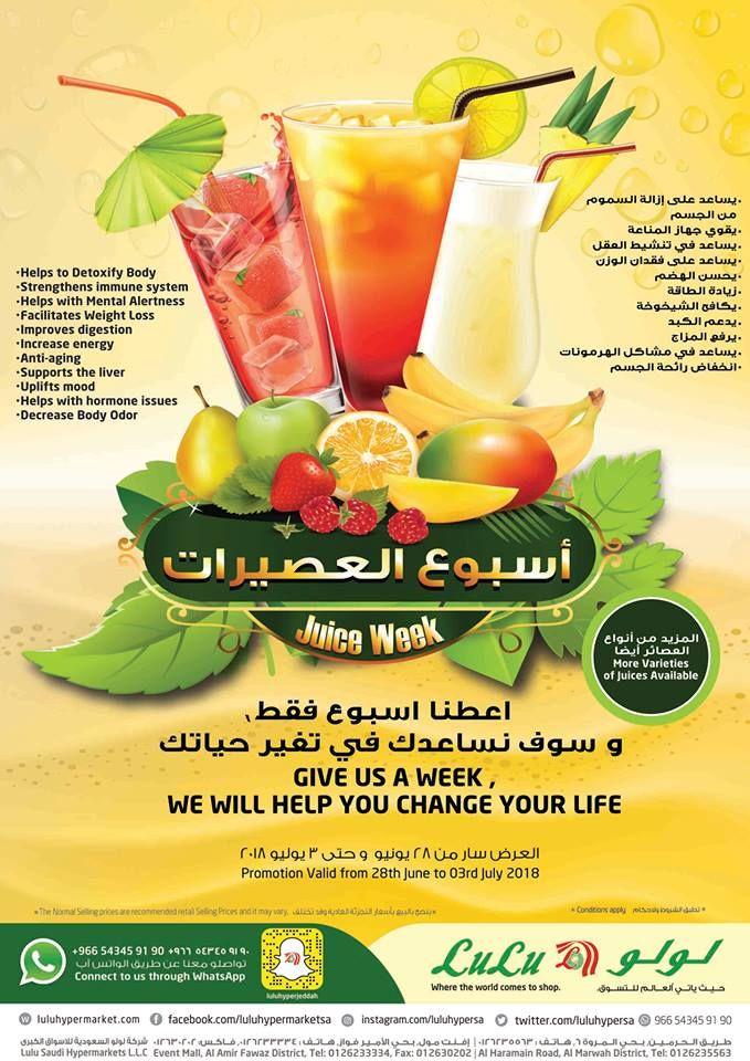 عروض لولو جدة على العصيرات الطازجة حتى 3 يوليو 2018 Https Www 3orod Today Saudi Arabia Offers How To Increase Energy Detoxify Body Strengthen Immune System