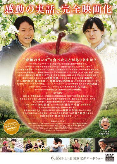 映画『奇跡のリンゴ』 シネマトゥデイ