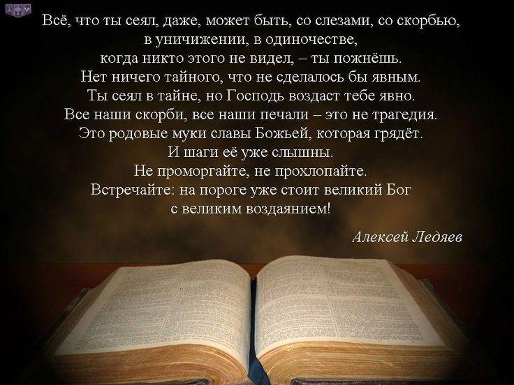 """""""Всё, что ты сеял, даже, может быть, со слезами, со скорбью, в уничижении, в одиночестве, когда никто этого не видел, – ты пожнёшь. Все наши скорби, все наши печали – это не трагедия. Это родовые муки славы Божьей, которая грядёт. И шаги её уже слышны"""", – старший пастор церкви """"Новое поколение"""" Алексей Ледяев"""