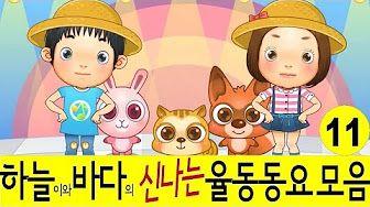 동요 모음 10 - 밀림으로 외 45분 - 하늘이와 바다의 신나는 율동 동요 Korean Children Song - YouTube