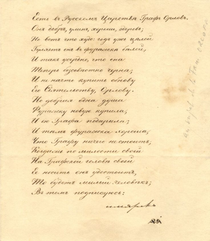 FEODOROVNA ALEXANDRA: (1798-1860) Empress Consort of Russia 1825-55, wife of Emperor Nicholas I and mother of Emperor Alexander II. An unusual and intriguing manuscript poem, in an elegant but unidentified hand, in Cyrillic, with the holograph addition 'Name to be spoken' in the Empress Consort's hand at the foot, also in Cyrillic, above what appears to be a monogram, possibly incorporating the initial A, one page, small 8vo, n.p., n.d.
