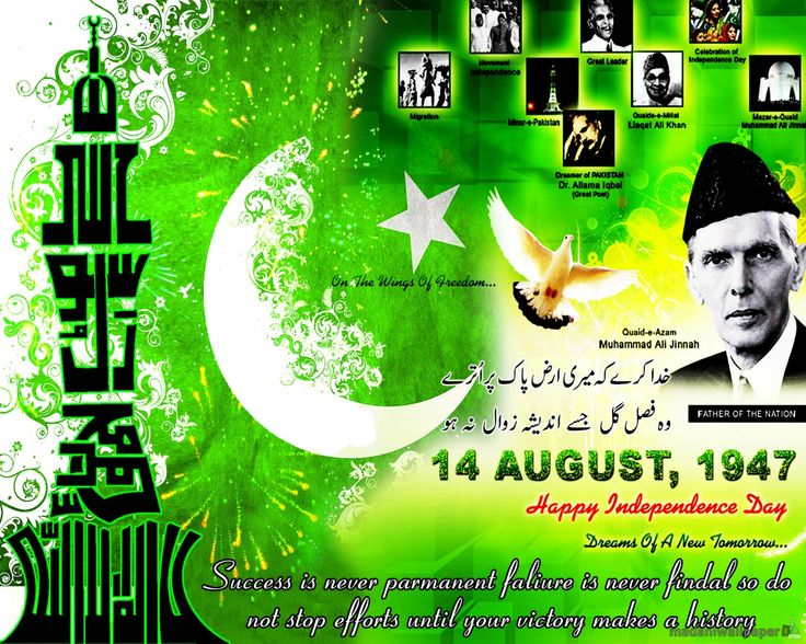 pakistan independence day, pictures | How to set Latest 14 August Pakistan Independence Day Pictures 2013 ...