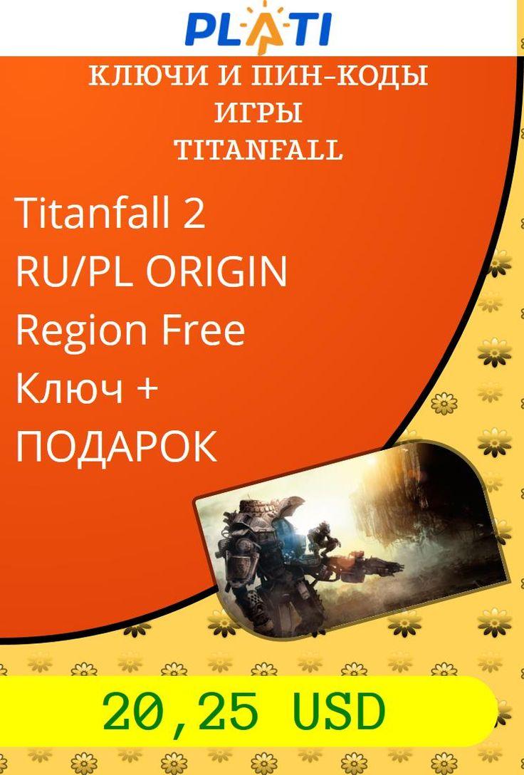 Titanfall 2 RU/PL ORIGIN Region Free Ключ   ПОДАРОК Ключи и пин-коды Игры Titanfall