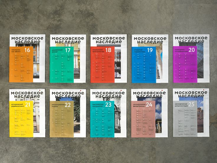 Producing the Moscow Heritage Magazine. Whole cycle: editorial, photography and publishing. 2012 — 2013