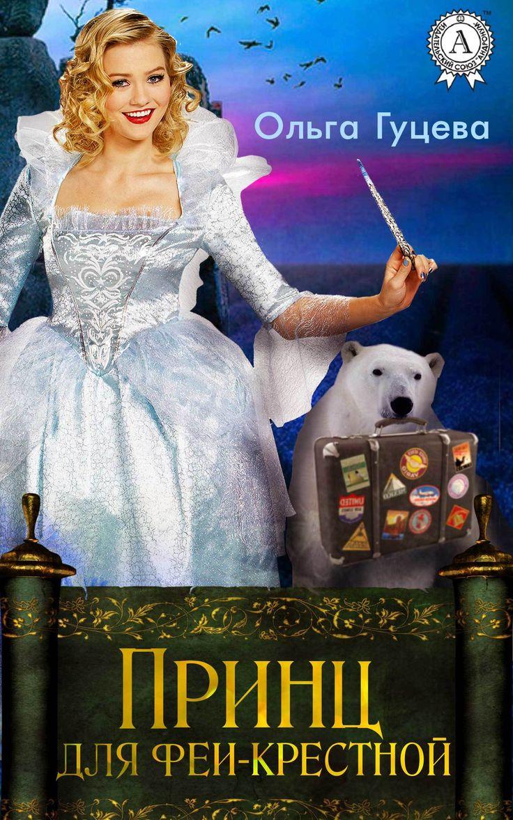 Принц для феи-крестной #детскиекниги, #любовныйроман, #юмор, #компьютеры, #приключения