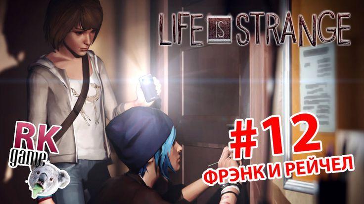 Прохождение Life is Strange #12 ФРЭНК И РЕЙЧЕЛ