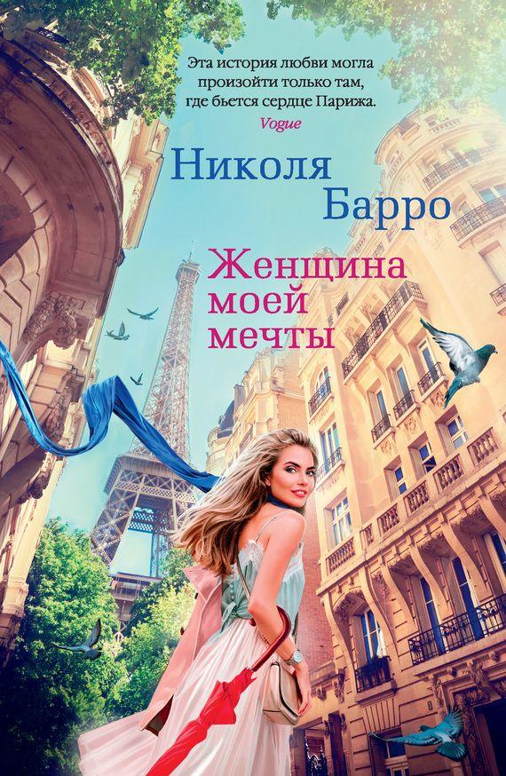 Однажды днем, сидя в Париже в любимом кафе, владелец небольшого книжного магазина Антуан встречает женщину своей мечты. Именно о ней он грезил всю жизнь. Покидая кафе, прекрасная незнакомка вручает ему записку с номером телефона и просит позвонить ей через час. Окрыленный Антуан с нетерпением ждет того момента, когда сможет набрать номер Изабель. Но вот незадача: записку случайным образом портит птица и в результате исчезает последняя цифра номера. У Антуана есть десять различных вариантов и…