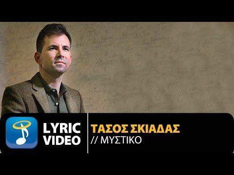 Τάσος Σκιαδάς - Μυστικό | Tasos Skiadas - Mistiko (Official Lyric Video HQ) - YouTube