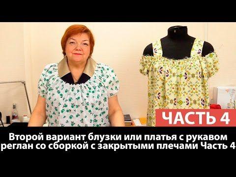 Второй вариант блузки или платья с рукавом реглан со сборкой с закрытыми плечами Часть 5 - YouTube