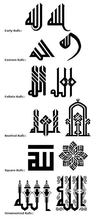 "an overview of calligraphic kufic variations of the word ""Allah"":"