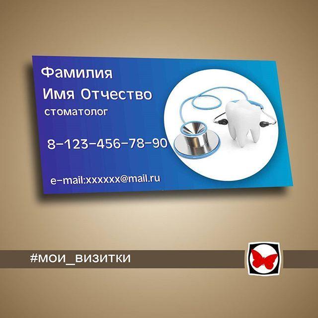 😁 ВИЗИТКА СТОМАТОЛОГА 😷 Если стоматолог хочет, чтобы клиенты не уходили к другому специалисту, нужно качественно лечить зубы 💃 и всегда иметь при себе Визитные карточки 👄 ⠀⠀⠀⠀⠀⠀⠀⠀⠀⠀⠀⠀⠀⠀⠀⠀⠀⠀⠀⠀⠀⠀⠀⠀⠀⠀ 📲Для заказа в директ или ✔ Звоните! Viber/WA +7 (966) 180-65-87 ⠀⠀⠀⠀⠀⠀⠀⠀⠀⠀⠀⠀⠀⠀⠀⠀⠀⠀⠀⠀ #визитка #klin #клин #мои_визитки #dmitrov #дмитров #дмитровскийрайон #dmitrovcity #dmitrovskiy #дубна #dubna #dubnacity #dubnalife #визиткимосква #визитки #полиграфия  #стоматология #стоматолог…