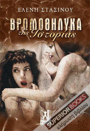 Οι Ευθυμία Σκαπέτη και Χριστίνα Μπέλλου κερδίζουν από ένα αντίτυπο του βιβλίου Βρωμοθήλυκα της Ιστορίας, της Ελένης Στασινού, με την ευγενική χορηγία...