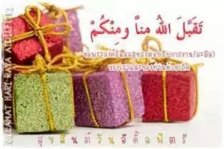 Beautiful Eid Card from Kashmir