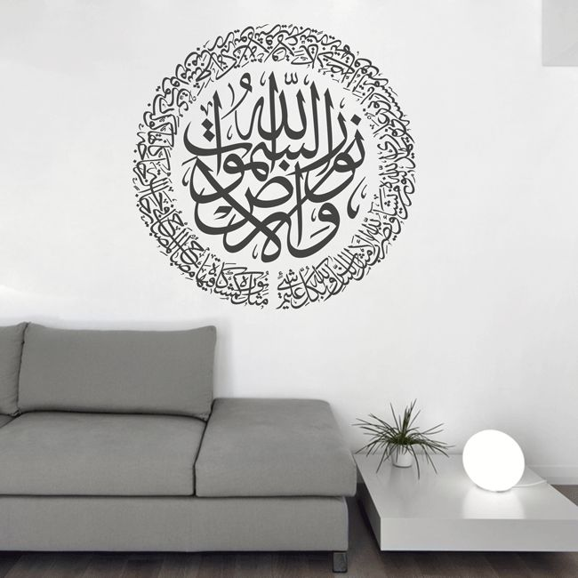 Allah Is The Light Of The Heavens And The Earth Wall
