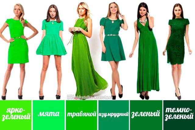оттенки зеленого цвета. сочетание цветов в одежде зеленый