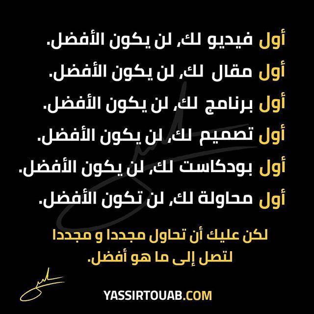 أول محاولة لك لن تكون الأفضل لكن عليك أن تبدأ و تستمر في المحاولة لتصل الى ما هو أفضل ياسر تواب Yassirtouab Tech Company Logos Company Logo Logos