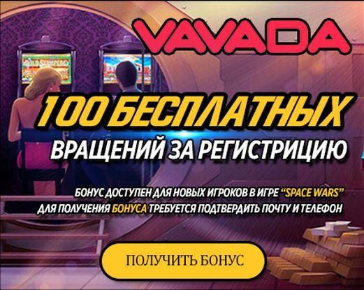 Лицензионные казино онлайн с бездепозитным бонусом