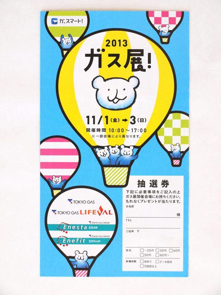 去年家に届いた、TOKYO GASのイベント「ガス展!」のDM。 他のチラシは見てすぐ捨てるとこだけど、これはクマがかわ ...