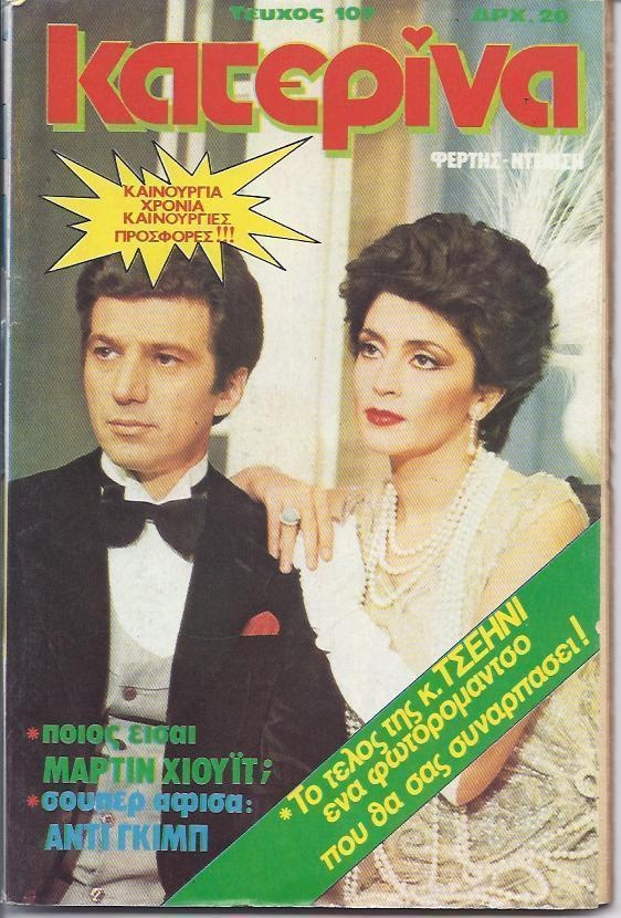 Giannis Fertis & Mimi Ntenis-Jaclyn Smith -GREEK-Katerina Magazine-1982- No.107 | eBay