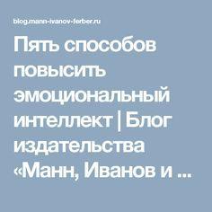 Пять способов повысить эмоциональный интеллект   Блог издательства «Манн, Иванов и Фербер»