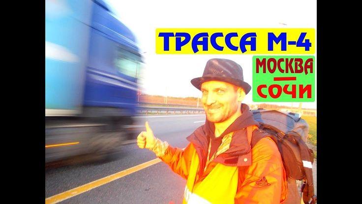Начало пути в Сочи по Трассе м4 Дон ► Поездка в Сочи https://www.youtube.com/watch?v=qlxqtmcCtho
