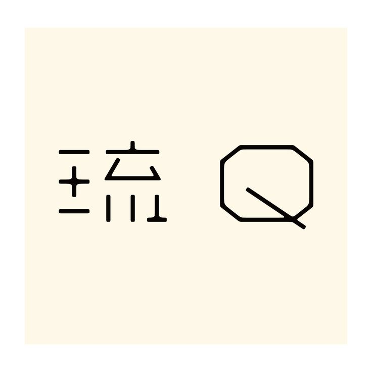 琉Q - ルキュー