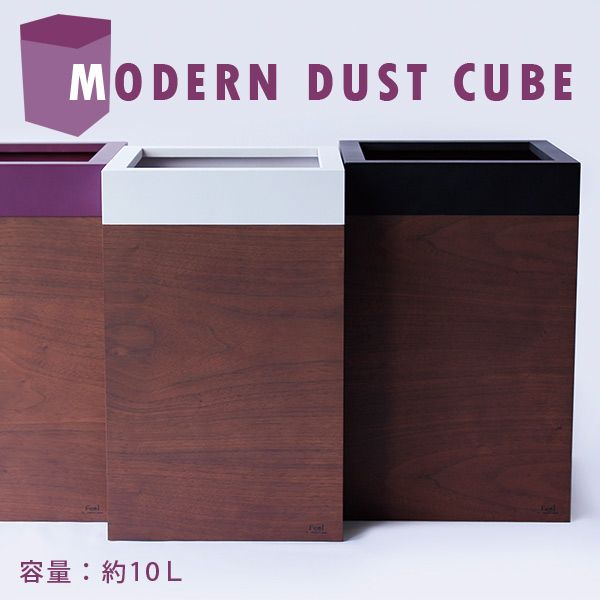 arne-interior | Rakuten Global Market: Recycle Bin trash bin 10 l 10 l fashionably Scandinavian wood modern dust box wooden Interior Walnut living dining bedroom YK13-120 MODERN DUST CUBE white / black / purple made in Japan Yamato 1 art Office Café Salon