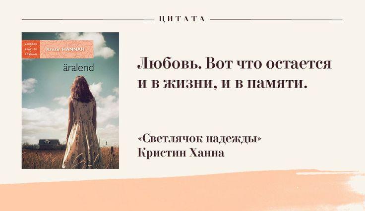 Ханна Кристин - Светлячок надежды (vk.com/book_series)