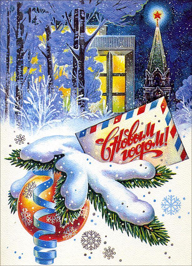 Открытки новогодние советские