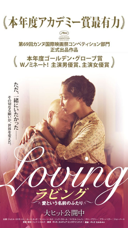 映画『ラビング 愛という名前のふたり』