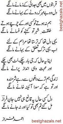 Best Ghazals and Nazms: Urdu poetry in Roman English, Urdu and Hindi scripts: Ahmad Faraz