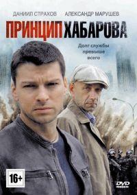 Сериал Принцип Хабарова смотреть онлайн бесплатно!