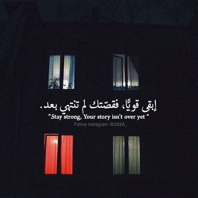 Pin By Dania Mosaad Zayed On Picture Inspirational Quotes Arabic Love Quotes Color Psychology