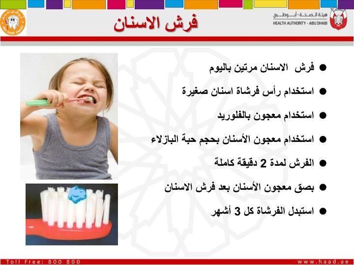 صحة الفم والاسنان Dental Health Activities Oral Health Health Activities