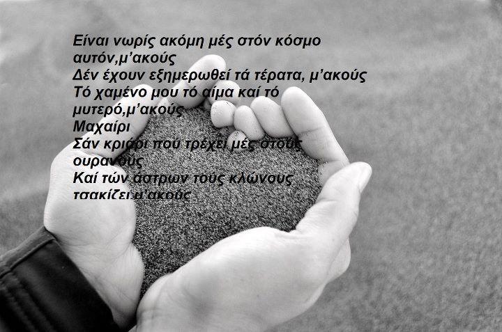 Είμ' εγώ που φωνάζω κι ειμ' εγώ που κλαίω, μ' ακούς. Σ' αγαπώ, σ' αγαπώ, μ' ακούς.