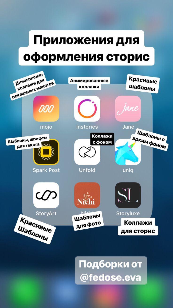 Приложения для оформления фотографий в инсте