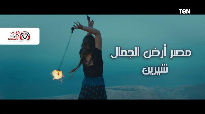 مصر ارض الجمال شيرين In 2021 Ten Television Wwd