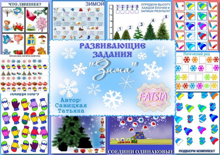 "Тематический комплект ""Зима"" - Babyblog.ru"