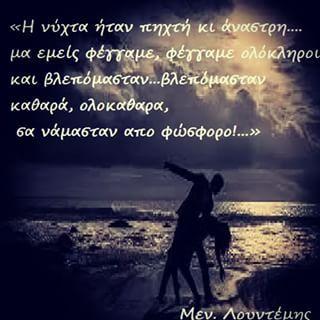 #έκσταση #πρωτηνυχτα #λουντέμης #λουντεμης #lountemis #ποίηση #καληνύχτα