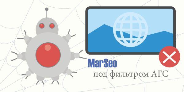 Фильтр АГС - проверка на стрессоустойчивость от Яндекс